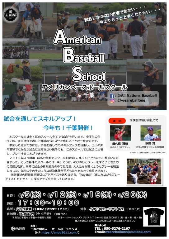 2019千葉ABS_0.jpg