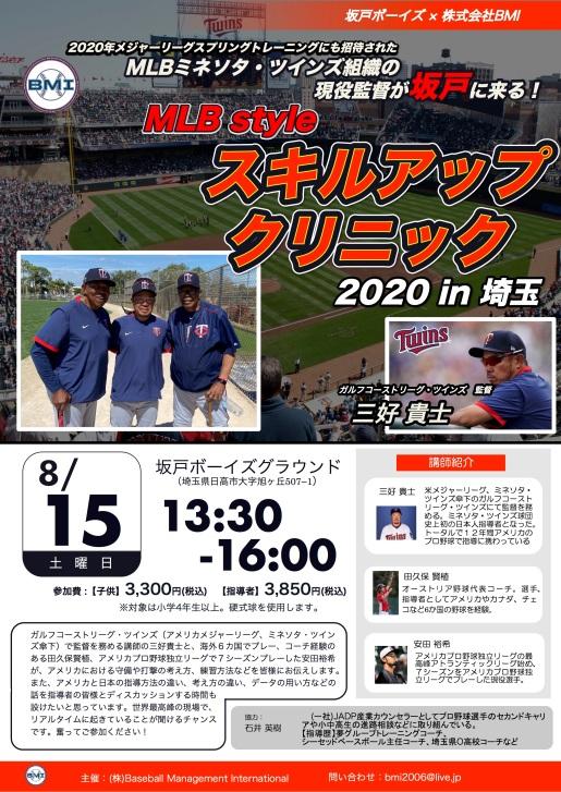 2020 埼玉スキルスクール