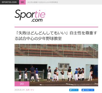 Screenshot_2020-08-30 「失敗はどんどんしてもいい」自主性を尊重する試合中心の少年野球教室(1)