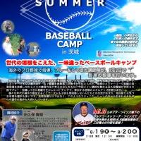 BMI Summer Baseball Camp 2021
